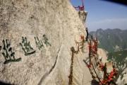 Το πιο τρομακτικό μονοπάτι σε βουνό (25)