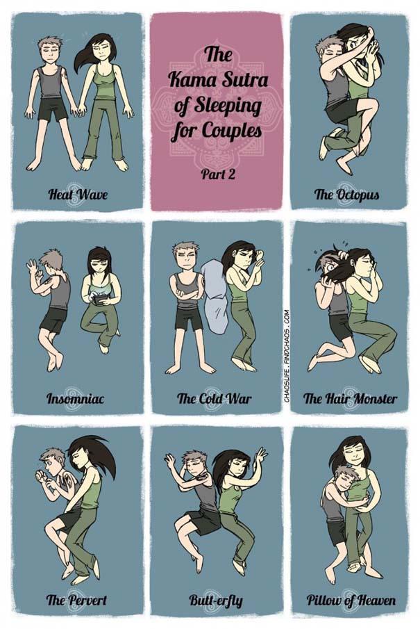 Οι στάσεις ύπνου των ζευγαριών (2)