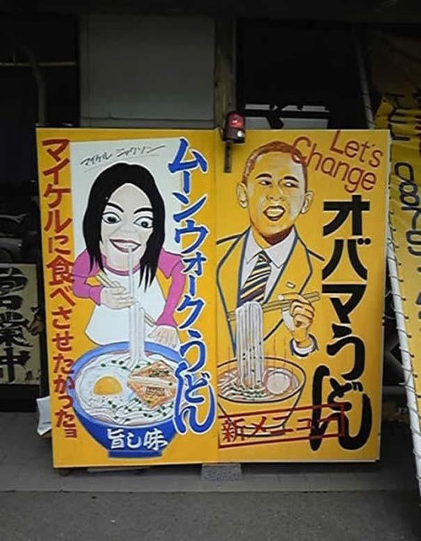 Εν τω μεταξύ, στην Ιαπωνία... (14)