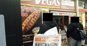 Μαύρο Hot Dog: Μια περίεργη «λιχουδιά» από την Ιαπωνία