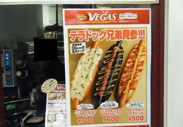 Μαύρο Hot Dog (2)