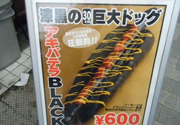 Μαύρο Hot Dog (3)