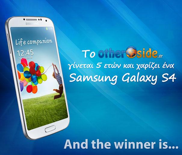 Ο νικητής του διαγωνισμού Otherside.gr με δώρο το Samsung Galaxy S4