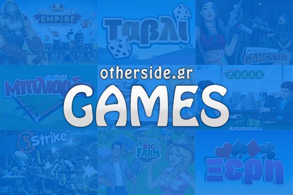 Otherside.gr Games