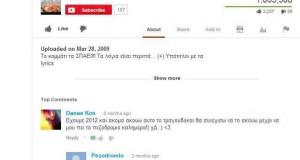 Παράξενα & ξεκαρδιστικά σχόλια στο YouTube #19