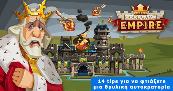 Goodgame Empire: 14 tips για να φτιάξετε μια θρυλική αυτοκρατορία
