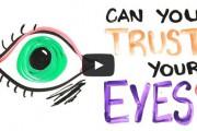 Εμπιστεύεστε τα μάτια σας;
