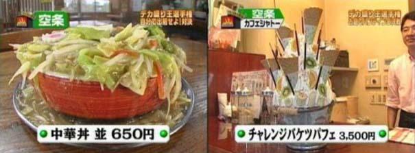 Γιαπωνέζικα φαγητά που... τρομάζουν (3)