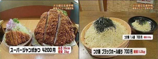 Γιαπωνέζικα φαγητά που... τρομάζουν (13)
