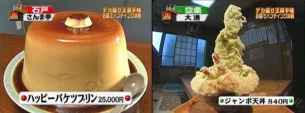 Γιαπωνέζικα φαγητά που... τρομάζουν (26)