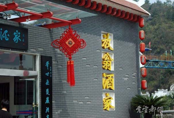Κινέζικο εστιατόριο κρέμεται πάνω από τον γκρεμό (6)