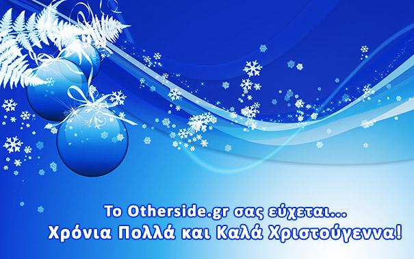 Χρόνια πολλά και ευχές για καλά Χριστούγεννα!