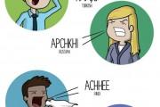 Μεταφράζοντας το φτέρνισμα σε 10 διαφορετικές γλώσσες