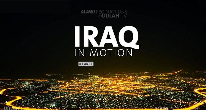 Εντυπωσιακό Time-Lapse μας ταξιδεύει στο Ιράκ