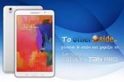 Ο νικητής του διαγωνισμού Otherside.gr με δώρο το Samsung Galaxy Tab Pro