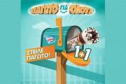 Διαγωνισμός Icecreamland της Nestlé με έπαθλο προπληρωμένες κάρτες αγορών αξίας 150€