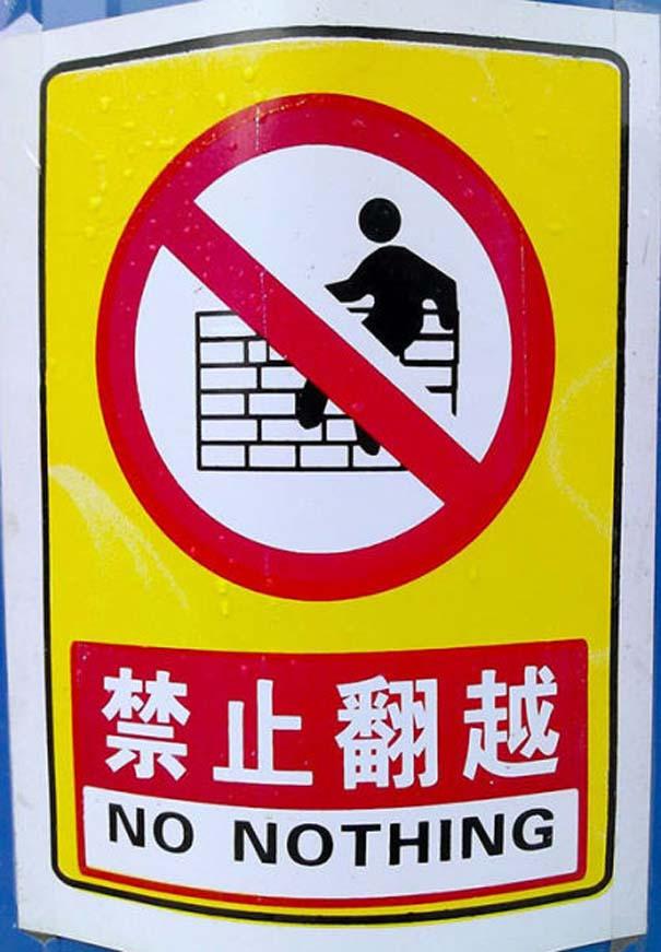 Εν τω μεταξύ, στην Κίνα... (19)