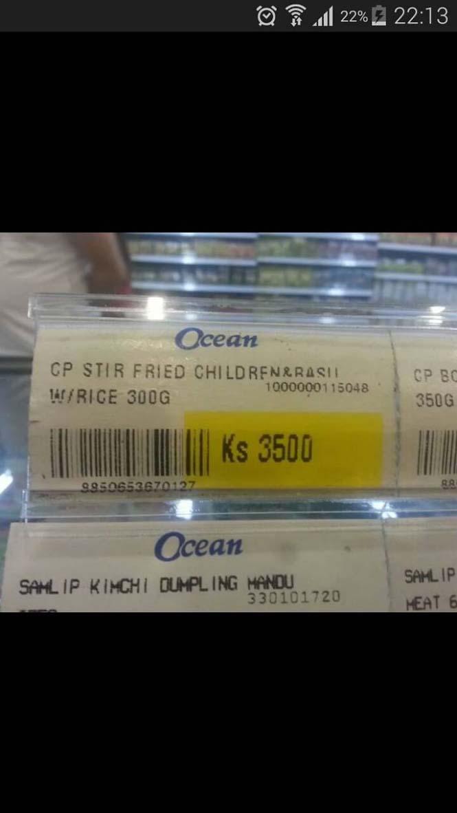 Κωμικοτραγικά fails σε ονομασίες ή συσκευασίες προϊόντων (32)
