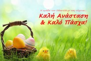 Καλή Ανάσταση & Καλό Πάσχα!