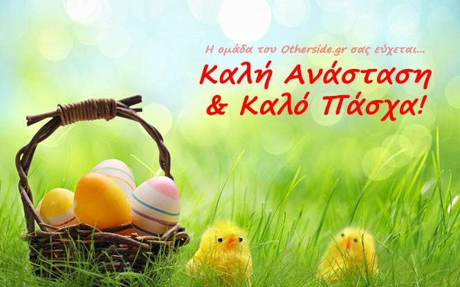 Η ομάδα του Otherside.gr σας εύχεται Καλή Ανάσταση   Καλό Πάσχα! f4fce130456