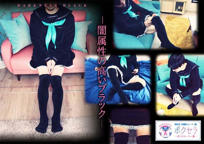 Αλλόκοτες Ιαπωνικές πιτζάμες για άνδρες (15)