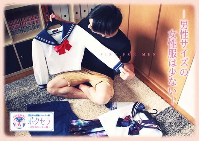 Αλλόκοτες Ιαπωνικές πιτζάμες για άνδρες (4)