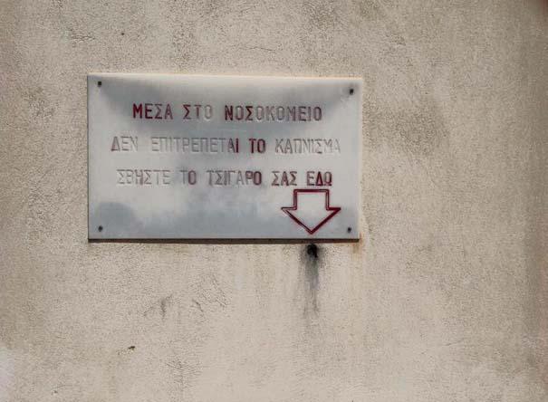 Ελληνικές επιγραφές για γέλια (4)