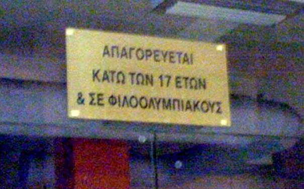 Ελληνικές επιγραφές για γέλια (11)