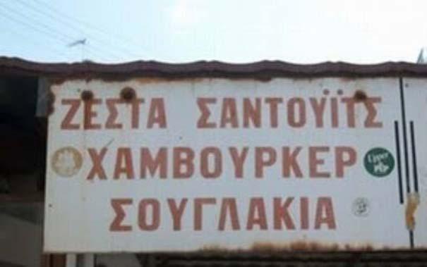 Ελληνικές επιγραφές για γέλια (12)