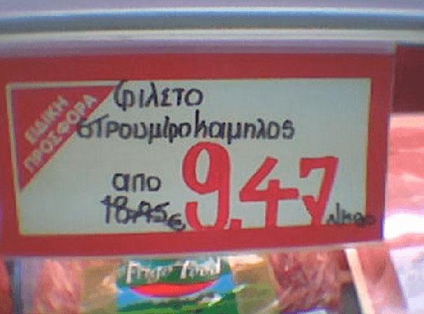 Ελληνικές επιγραφές για γέλια (14)
