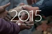 Η ανασκόπηση του 2015 από το Facebook