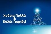 Χρόνια πολλά και καλές γιορτές!