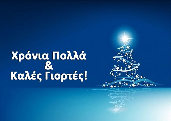 Η ομάδα του Otherside.gr σας εύχεται χρόνια πολλά και καλές γιορτές! 9748d08630d