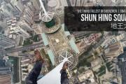 Η θέα από την κορυφή ενός ουρανοξύστη 384 μέτρων