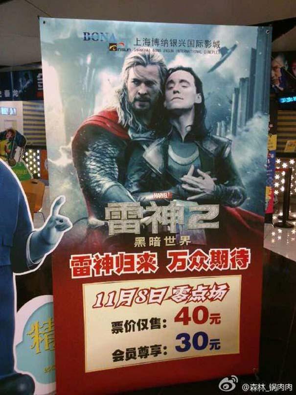 Εν τω μεταξύ, στην Κίνα... #5 (4)
