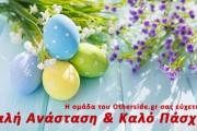 Ευχές για Καλή Ανάσταση & Καλό Πάσχα από την ομάδα του Otherside.gr