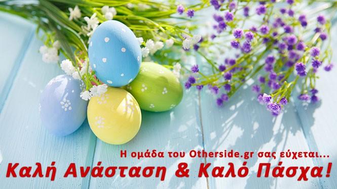 Ευχές για Καλή Ανάσταση   Καλό Πάσχα από την ομάδα του Otherside.gr dd1721d7691