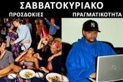 Προσδοκίες vs πραγματικότητα #26 | Otherside.gr (8)