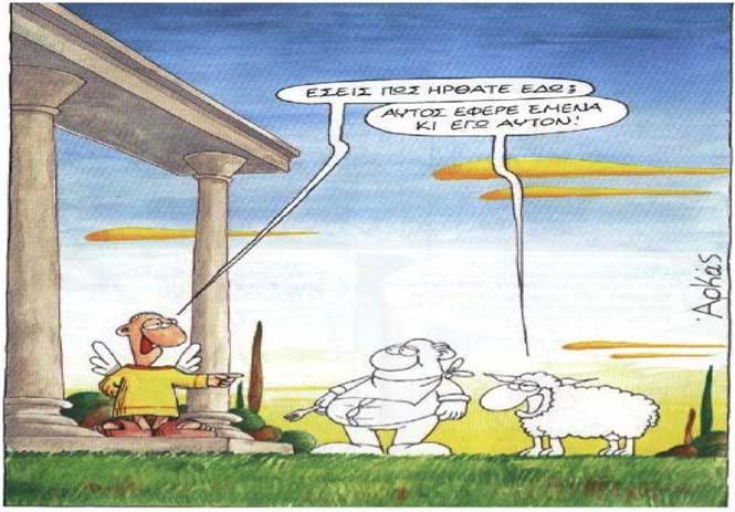 Όταν ο Αρκάς σατυρίζει το Πάσχα (7)