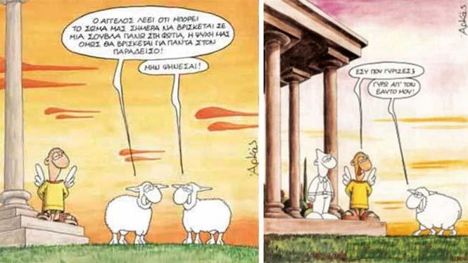 Όταν ο Αρκάς σατυρίζει το Πάσχα (8)
