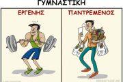 10 αστεία σκίτσα που δείχνουν πως αλλάζει η ζωή του άνδρα μετά τον γάμο (2)