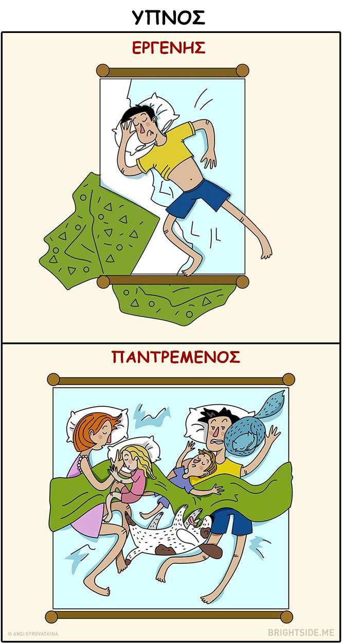 10 αστεία σκίτσα που δείχνουν πως αλλάζει η ζωή του άνδρα μετά τον γάμο (3)