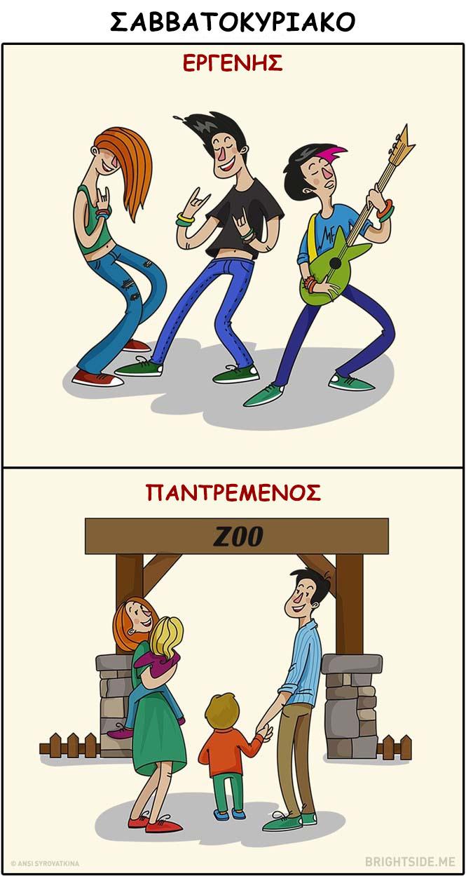 10 αστεία σκίτσα που δείχνουν πως αλλάζει η ζωή του άνδρα μετά τον γάμο (6)