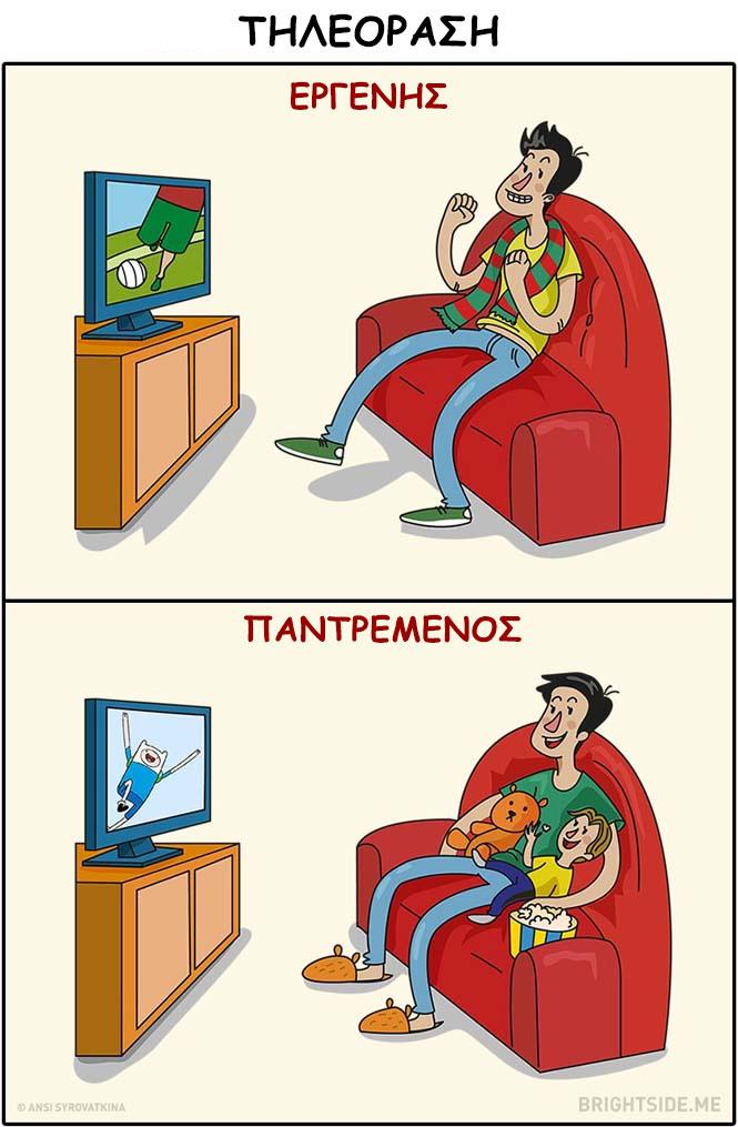 10 αστεία σκίτσα που δείχνουν πως αλλάζει η ζωή του άνδρα μετά τον γάμο (7)