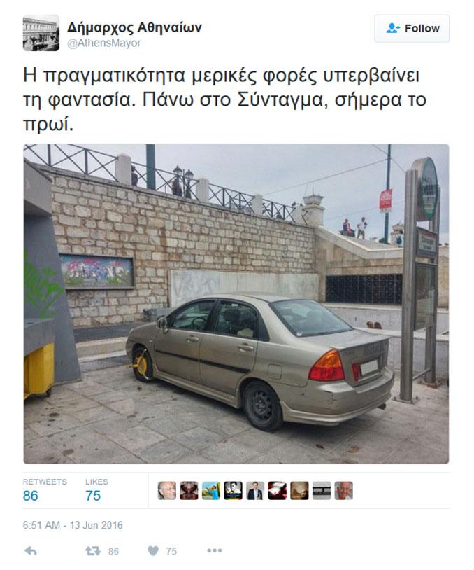 Το παρκάρισμα ενός «Ελληνάρα» οδηγού που έγινε viral   Φωτογραφία της ημέρας