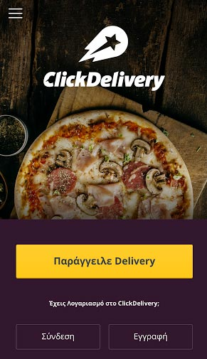 Click για online delivery… ClickDelivery! (2)