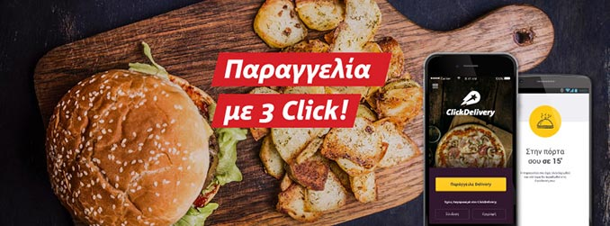 Click για online delivery… ClickDelivery! (3)