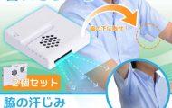 Τρελό gadget από την Ιαπωνία θέλει να δώσει τέλος στα αποσμητικά (1)
