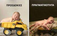 Βρεφική φωτογράφιση: Προσδοκίες vs Πραγματικότητα #2