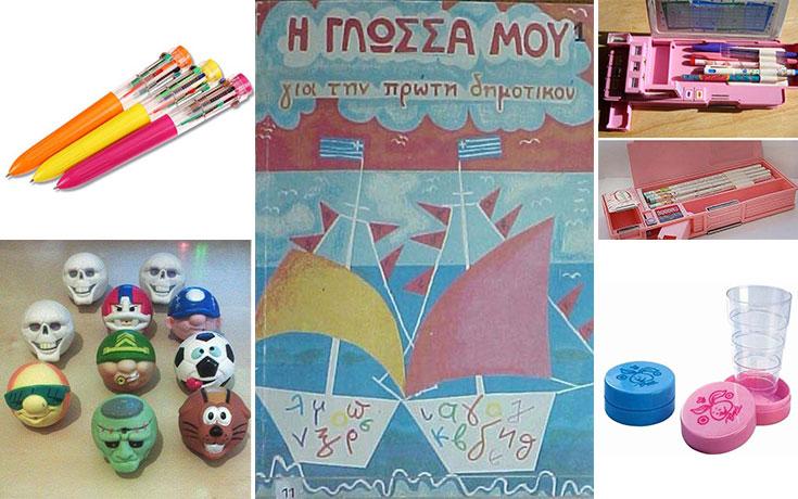 Αντικείμενα που θα ξυπνήσουν τις παιδικές σας αναμνήσεις